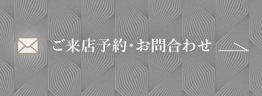 眠りのプロショップSAWADAコンタクトフォーム
