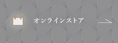 眠りのプロショップSAWADAオンラインストア