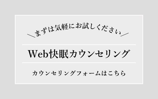 Web快眠カウンセリング